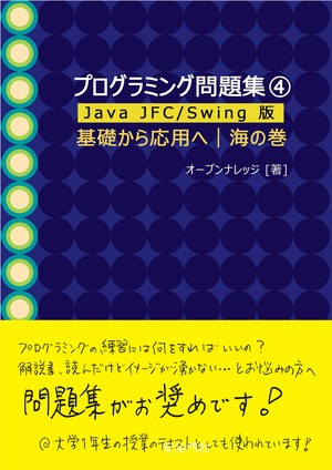 プログラミング問題集4 Java/JFC Swing版 海の巻 |  Programming Exercise Book 4:  Java JFC/Swing