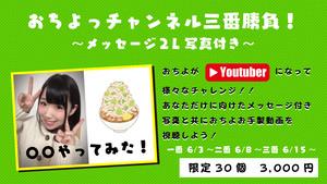 【日向ちよ】おちよっチャンネル三番勝負!~一番~