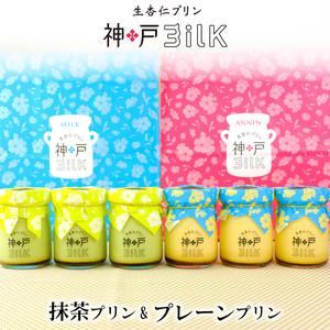 抹茶プリン【3個】&プレーンプリン【3個】