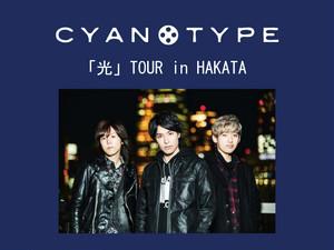 シアノタイプ 「光」TOUR in HAKATA(博多公演)