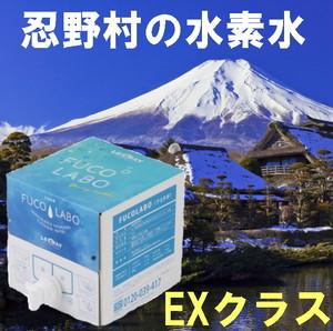 定期購入 忍野水素水 EXクラス フコラボ (10L)  送料無料