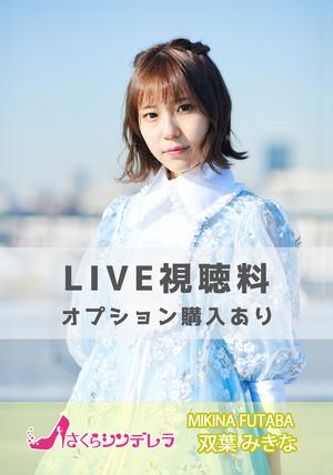 【Vol.80】S 双葉みきな(さくらシンデレラ)/LIVE視聴料(オプション購入あり)