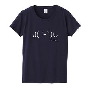 【レディース】カーチャン。  Tシャツ