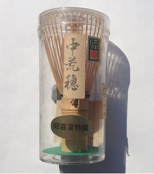 茶筅 昭嘉堂 中荒穂 茶道具