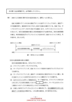 平成29年秋期 問1 (基本情報処理試験)