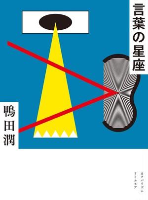 言葉の星座 CDアルバム『三』付き