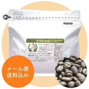 グアテマラコーヒー豆ロハ200g【メール便】