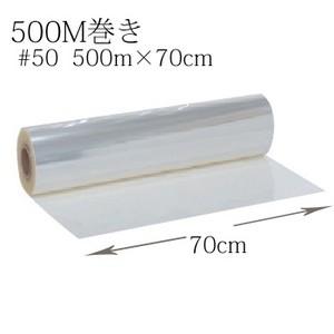 OPPロール #50 500M巻き(70cm)2本セット