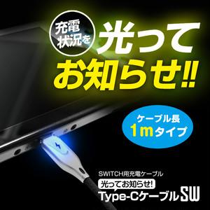 『光ってお知らせ!Type-CケーブルSW (1m)』   メール便送料無料 *【 1875 / 4945664121783 】