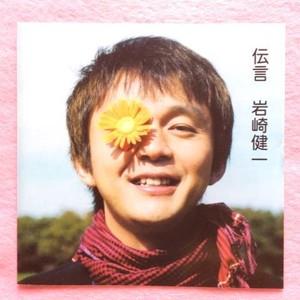 伝言(2005年)CD