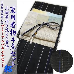 プラチナ着物セット 夏用4点 洗える小紋と正絹夏帯(絽:黒地に縦縞柄:M) [011104setp]