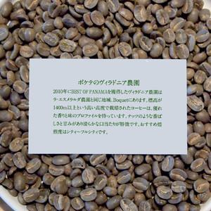 【ボケテのヴィラドニア農園】煎りたてコーヒー豆(200g入り)