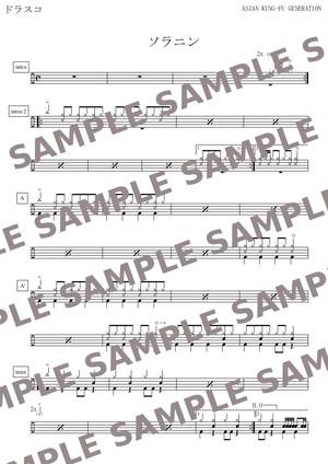 ソラニン/ASAIN KUNG-FU GENERATION (ドラム譜)