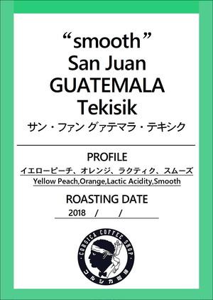 サン・ファン グァテマラ 200g