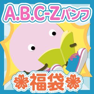 A.B.C-Zパンフレット 新春おたのしみ袋