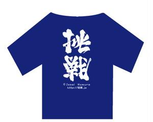 挑戦⇄勝利Tシャツ(紺地、白色)