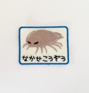 ダイオウグソクムシ■深海生物■お名前ワッペン