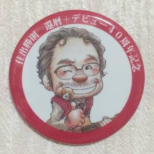 住出勝則W記念コンサート東京編〜還暦+デビュー40周年〜記念缶バッジ