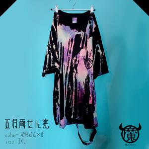 五月雨閃光-蒼紫-damaged【3XL】
