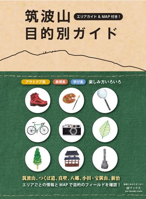 筑波山目的別ガイド