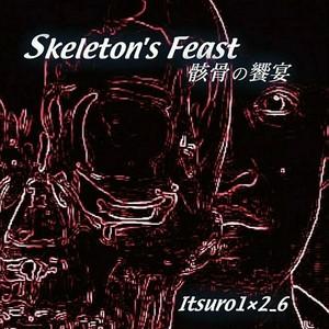 骸骨の饗宴/イツロウ1×2_6【CD】