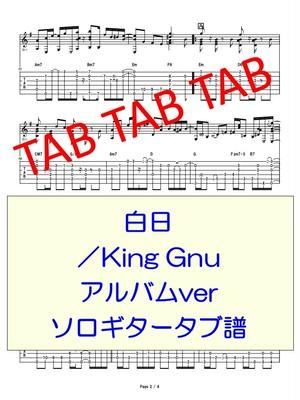 白日/King Gnu アルバムver ソロギタータブ譜