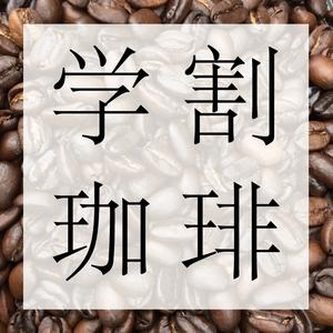 学割コーヒー【シティ〜フルシティ】 100g