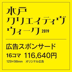 法人・店舗|水戸クリエイティヴウィーク2019 スポンサード 116,640円