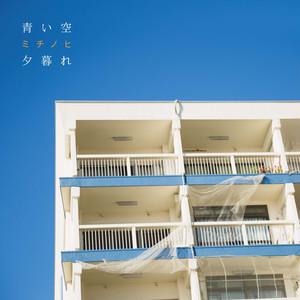 『青い空/夕暮れ』(アナログ7インチシングル)/ミチノヒ