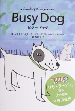 Busy Dog ビジードッグ(リサ&ヨハンナ・ラーソン 絵)