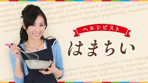 「時短美肌健康レシピお料理教室」¥6800 レッスン 1回チケット