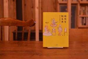 相性を知る本(メッセージカード付き)