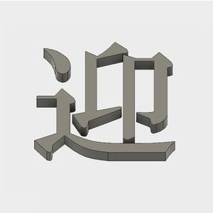 """迎   【立体文字180mm】(It means """"welcome"""" in English)"""