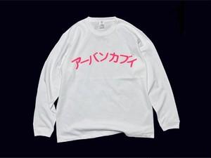 アーバンカブイ ロンTee 【ホワイト】
