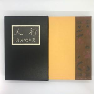 行人(名著複刻漱石文学館) / 夏目漱石(著)