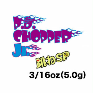 【ZAPPU】3/16oz P.D.CHOPPER Jr. HANE SP (PDチョッパージュニア跳ねSP)