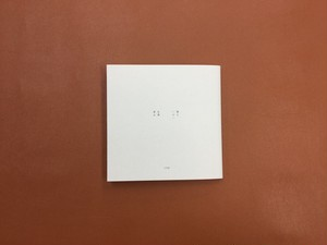 誰もいない【新本】