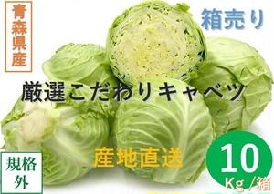 新鮮野菜【規格外・箱売り】キャベツ 1箱/10Kg 青森県産【業務用・大量販売】