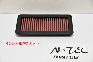 N-TEC EXTRA FILTER  スカイライン400R用2枚セット