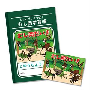 むし岡ノート&ポストカードセット