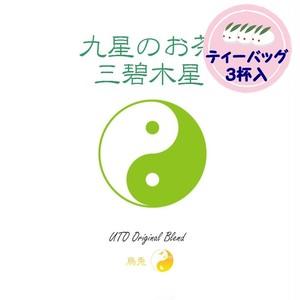 3杯入 九星のお茶 三碧木星(ティーバッグ)