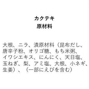 カクテキ(350g)
