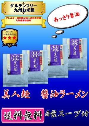 グルテンフリー 【送料無料】醤油ラーメン 4食