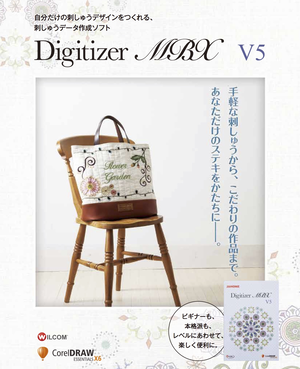 Digitizer MBX V5 通常版