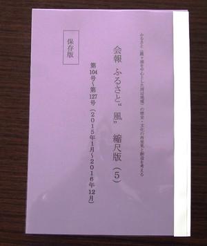 会報「ふるさと風」縮尺版 第5巻