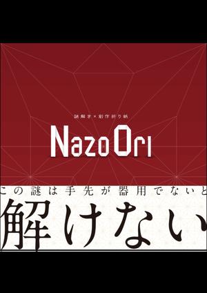 NazoOri  制作:Nazo×Nazo劇団