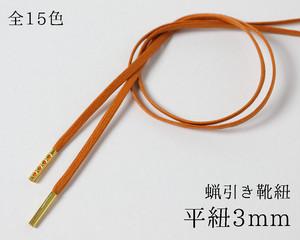 蝋引き靴紐 平紐3mm 全15色(革靴用のシューレース)