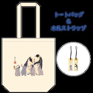 ペンギン親子の肩掛けトートバッグとリバーシブル木札ストラップのセット