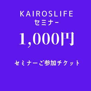 KairosLifeセミナー1000円チケット