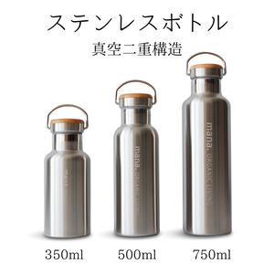 ステンレスボトル 350ml マイボトル 水筒 真空 直飲み 食洗器対応 保温保冷